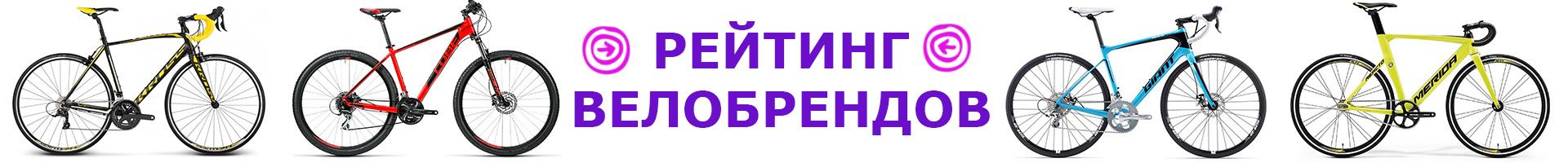 Рейтинг производителей велосипедов от сайта TopBicycle.ru